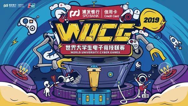 「WUCG」WUCG首席合作伙伴揭晓 浦发信用卡携银联助攻青春赛场