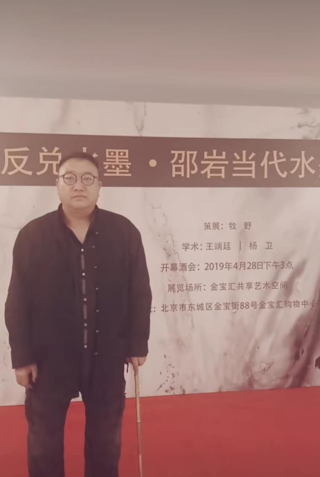 郭万禄老师参加邵岩老师书法展