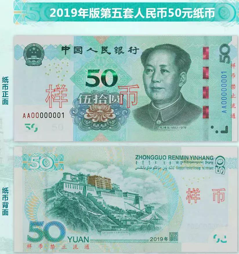2019年版第五套人民币,来了!外观有这些变化