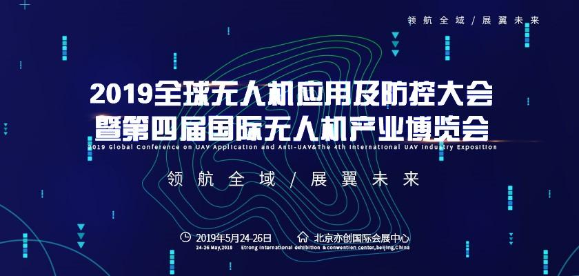 2019全球无人机应用及防控大会即将在京召开