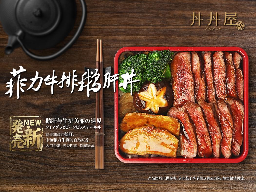 传递幸福的日式丼饭,一碗属于自己的小确幸