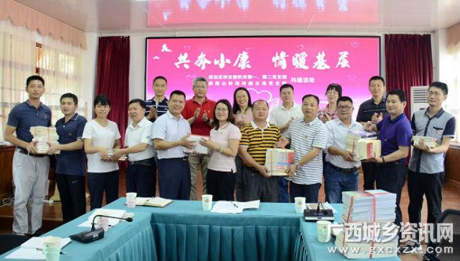 自治区林业局与派阳山林场鸿鸪党支部开展结对共建活动