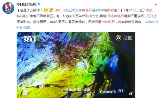山东钟乳石被偷,3名游客手持石块砸断,至少需几十万年才能长出