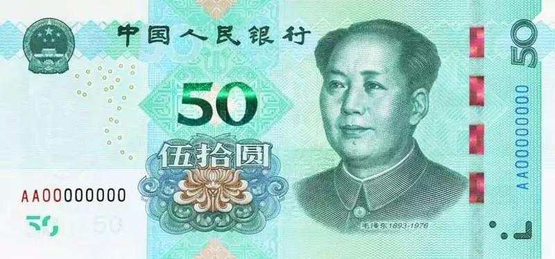 2019版第五套人民币要来了!先睹为快!