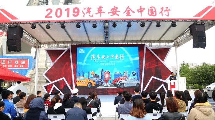 2019汽车安全中国行郑州站掀起五星安全热潮