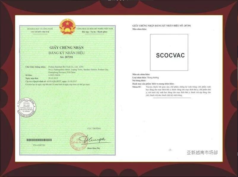 越南是世界知识产权组织,《保护工业产权巴黎公约》和《商标国际注册