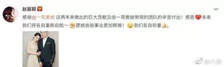 赵丽颖取关前经纪人黄斌,原来是因为黄斌做了这些事