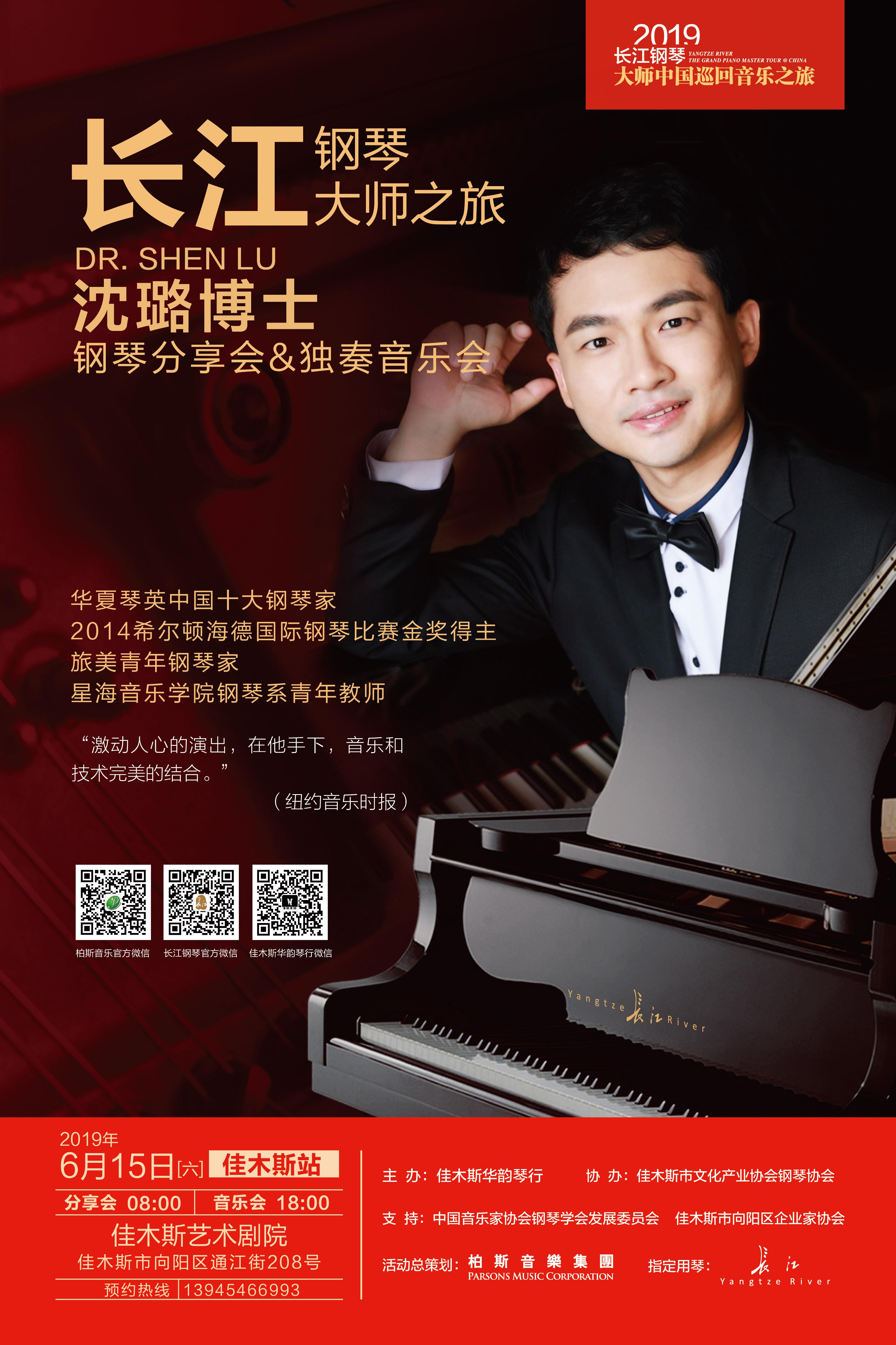 华夏琴英沈璐博士2019长江钢琴大师之旅即将启航6月乐响海口、佳木斯