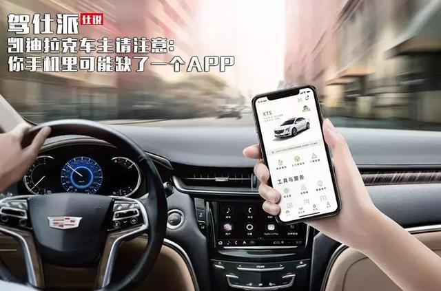 凯迪拉克车主请注意:你手机里可能缺了一个APP