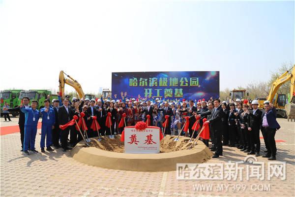 极地馆二期项目29日开工奠基