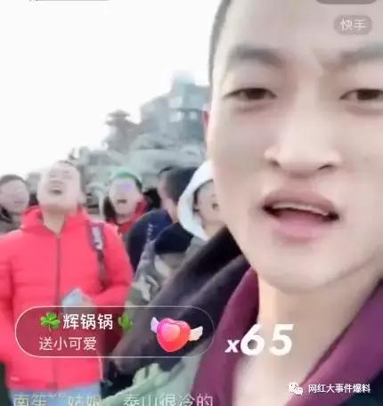 天道登泰山众人齐喊口号,陈小硕致歉驴家班粉丝 作者: 来源:网红速报
