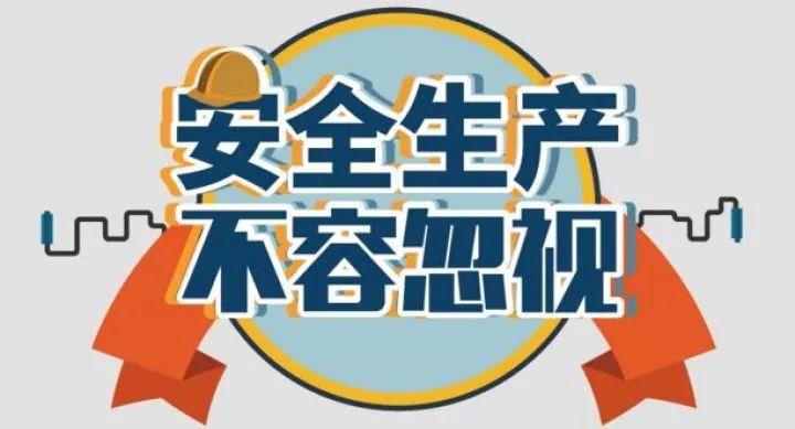 徐惠民率队检查安全生产工作:细之又细慎之又慎,保障群众平安过节