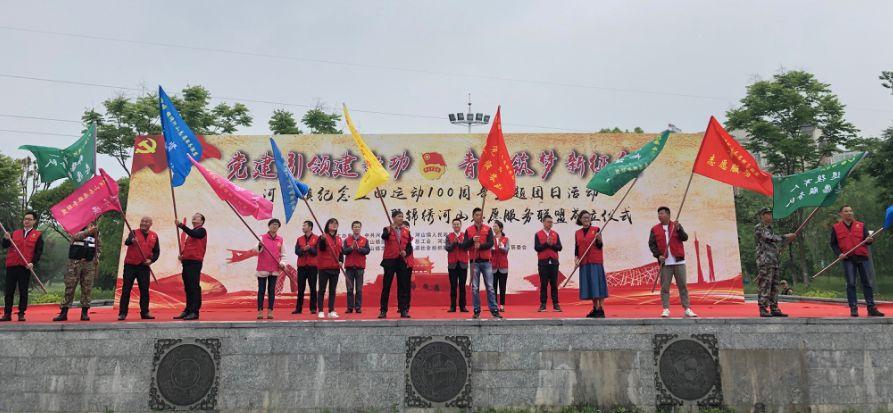 """河山成立志愿服务≡联盟,各行业志愿者△一站""""配齐"""""""