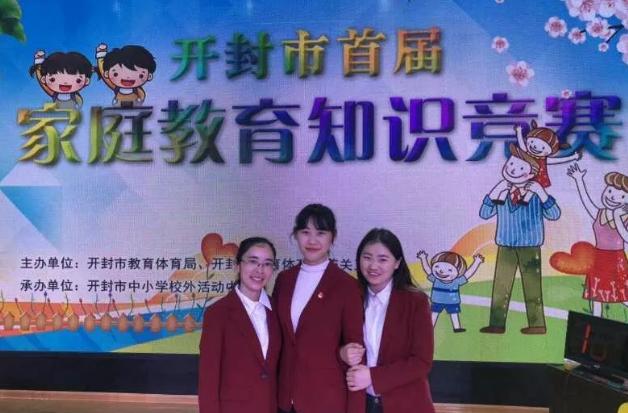 金明小学组织参加河南省首届家庭教育知识竞赛开封赛区比赛