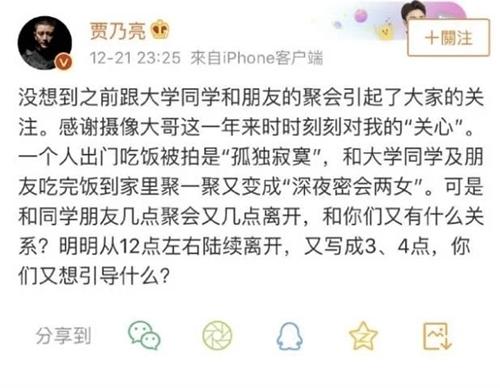 金晨方否认恋情:和贾乃亮是去年年底的旧闻