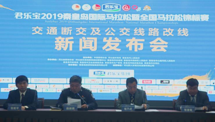 君乐宝2019秦皇岛马拉松交通断交公交线路改线新闻发布会召开