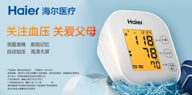 这款能守护血压健康的好物 盘就对了!