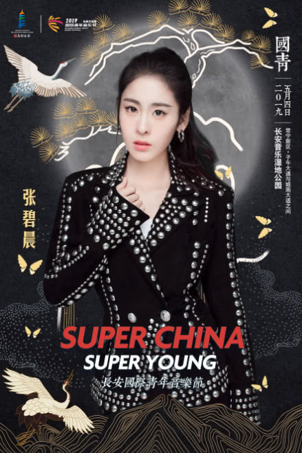 2019年五一小长假,相约长安国际青年音乐节让你燃到爆