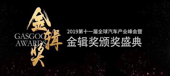 """徐保平荣获""""金辑奖•十大杰出风云人物"""""""