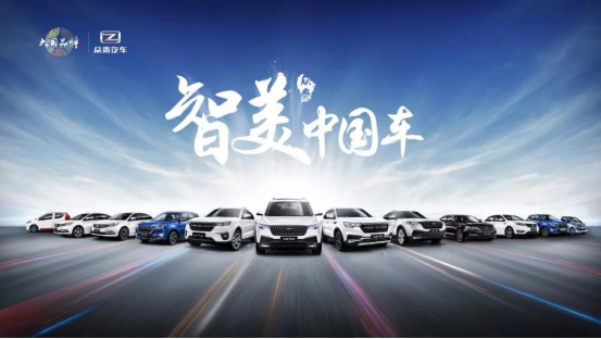 3.0计划布局智美中国车 众泰汽车未来市场表现可期