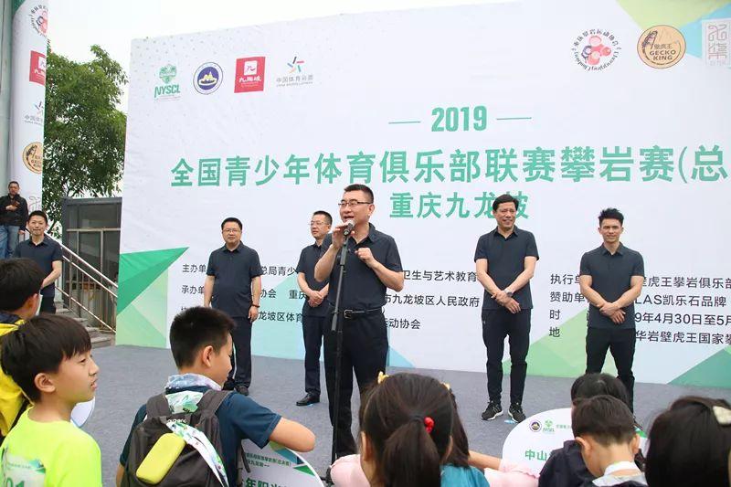 中国体育彩票2019全国青少年体育俱乐部联赛攀岩赛(总决赛)举行