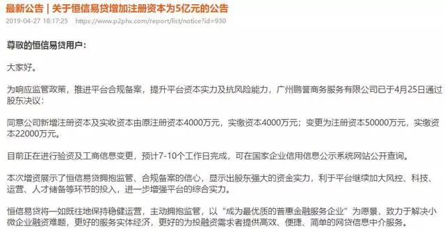 """原创            恒信易贷注册资本将增至5亿,董事长林文被列为""""老赖"""""""
