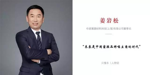 只懂车人物说 | 中凌姜岩松 未来是中国窗膜品牌唱主角的时代