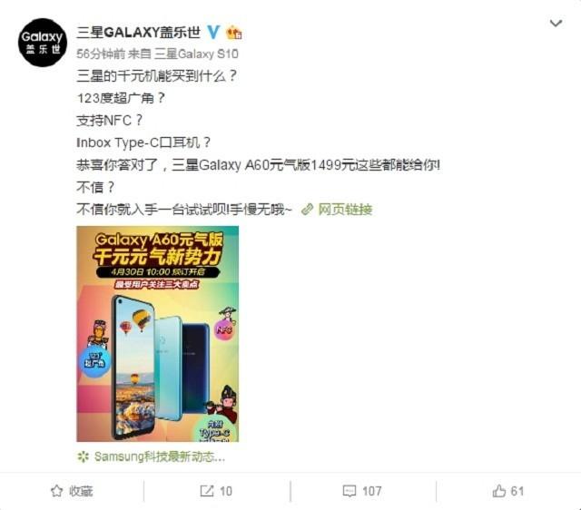 三星Galaxy A60元气版开启预订:后置三摄+NFC