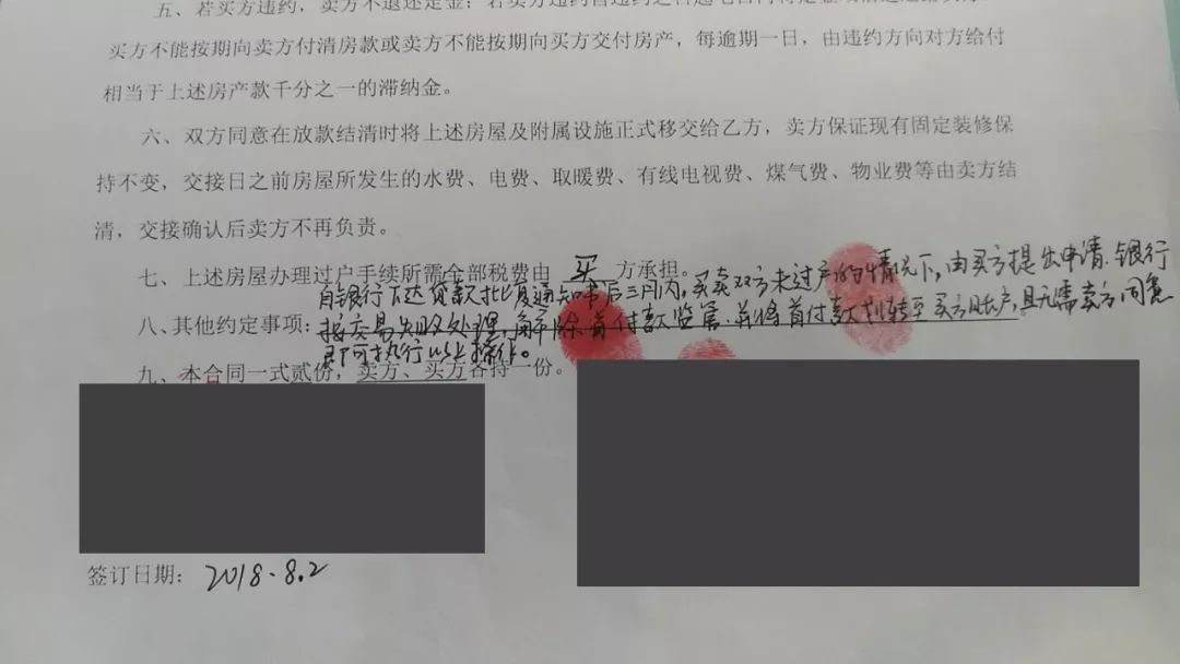 曝光!潍坊市民买房交易不成,47.5万资金被