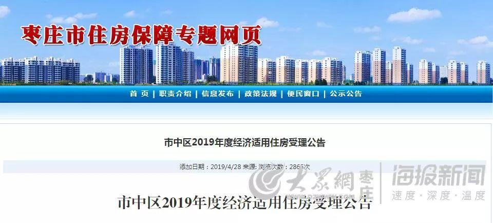 2019经济适用住房_2019经济适用房可以买吗 经济适用房产权多少年