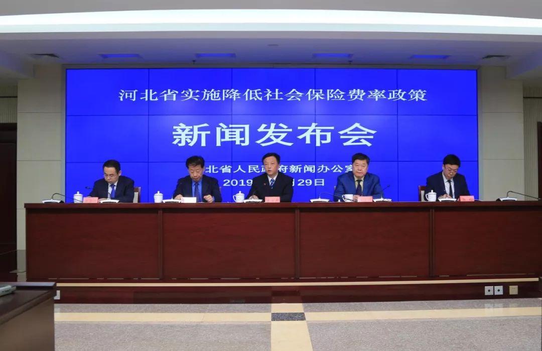重磅新政!5月1日起,河北省社保费率要降了,到手工资要涨!