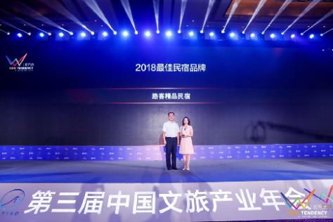 """引领中国文旅风尚榜, 路客荣膺""""2018最佳民宿品牌"""""""