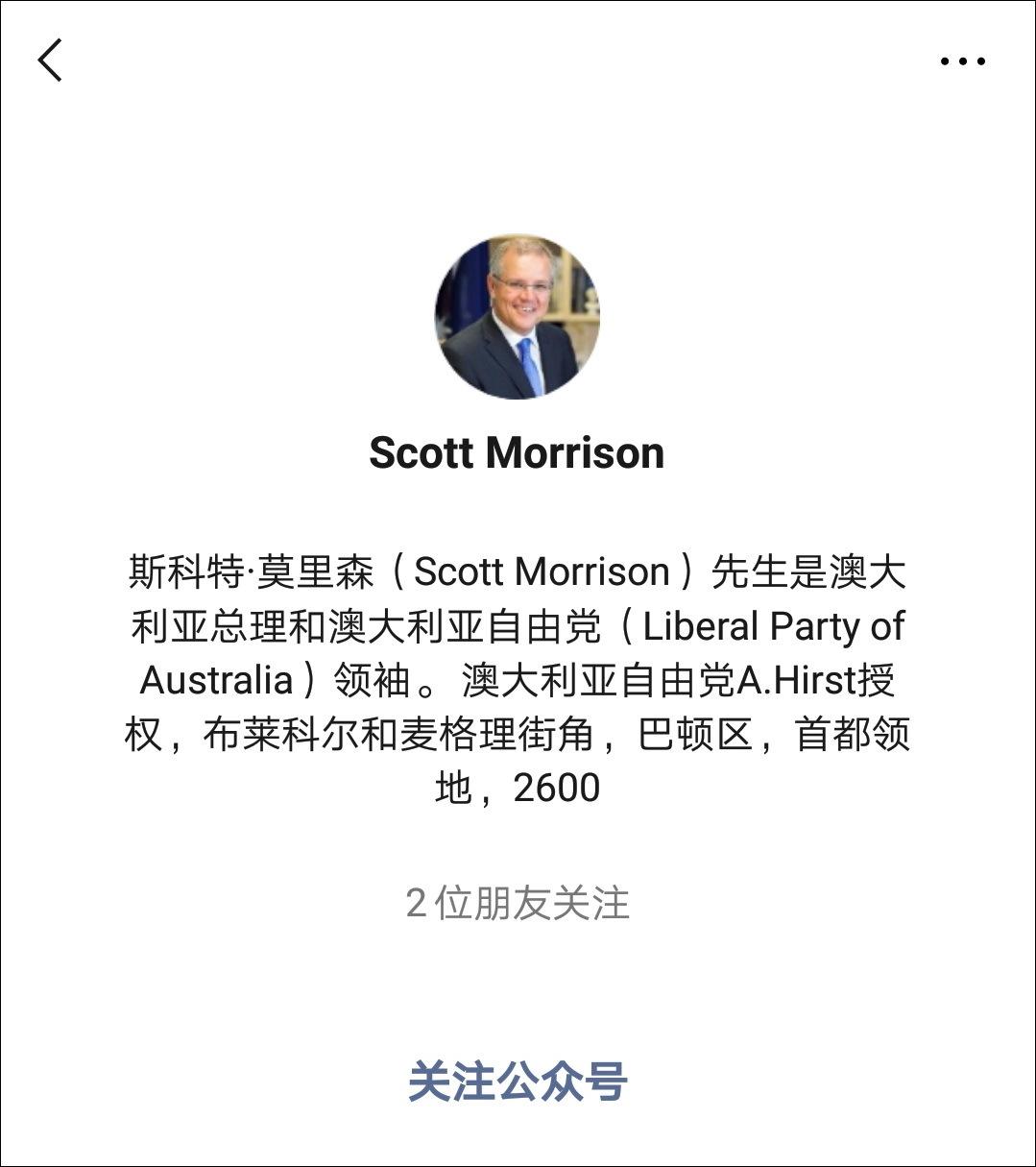 澳大利亚两大政党领袖开通公众号,有何用意?