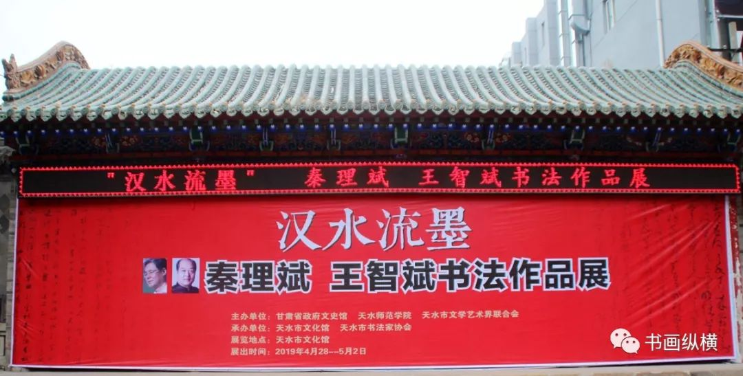 """<b>""""汉水流墨""""秦理斌、王智斌书法展在天水市文化馆开幕</b>"""