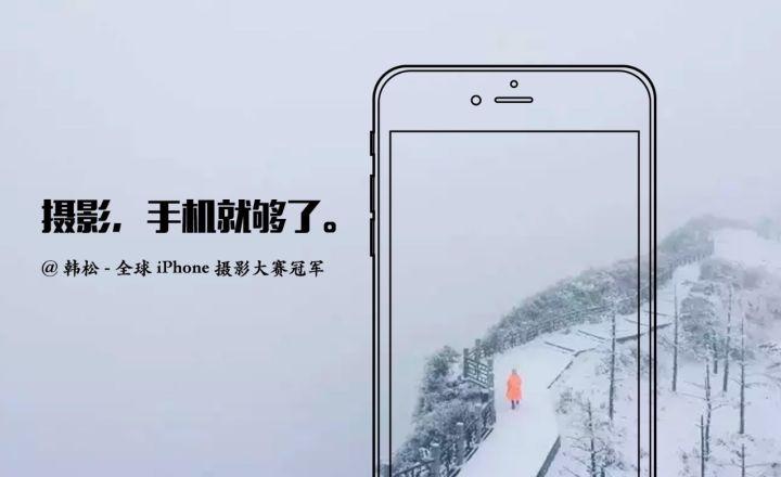 全球iPhone摄影冠军教你:普通手机如何随手拍出专业级照片!