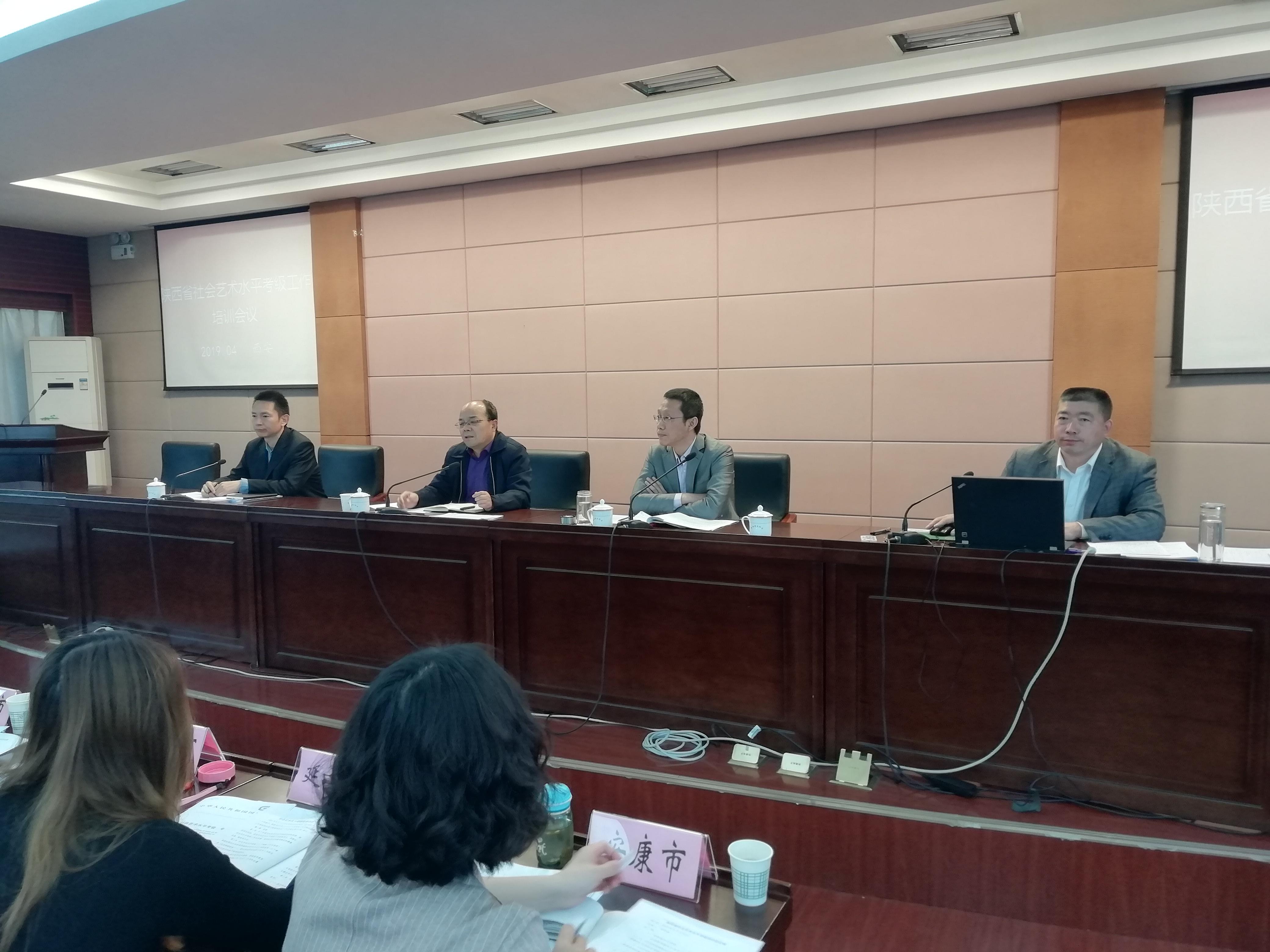 2019年全省社会艺术水平考级标准培训暨工作座谈会在西安召开