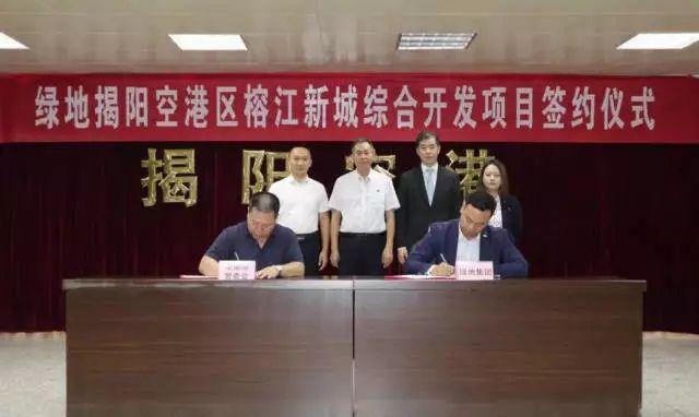 揭阳空港经济区与绿地集团签订合作框架协议,又一大型项目将进驻榕江新城