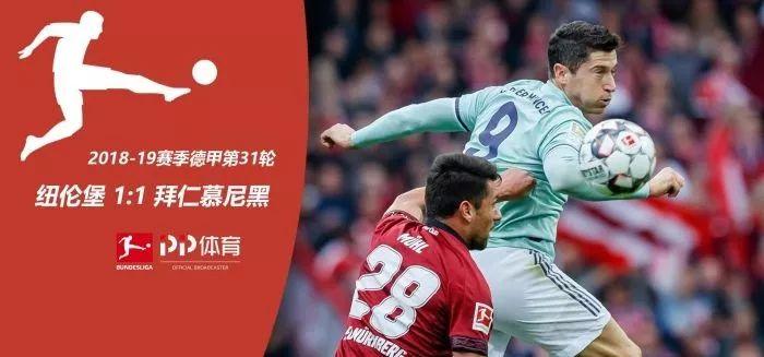 欧娅诗赞助德甲联赛,纽伦堡逼平拜仁捍卫主场尊严