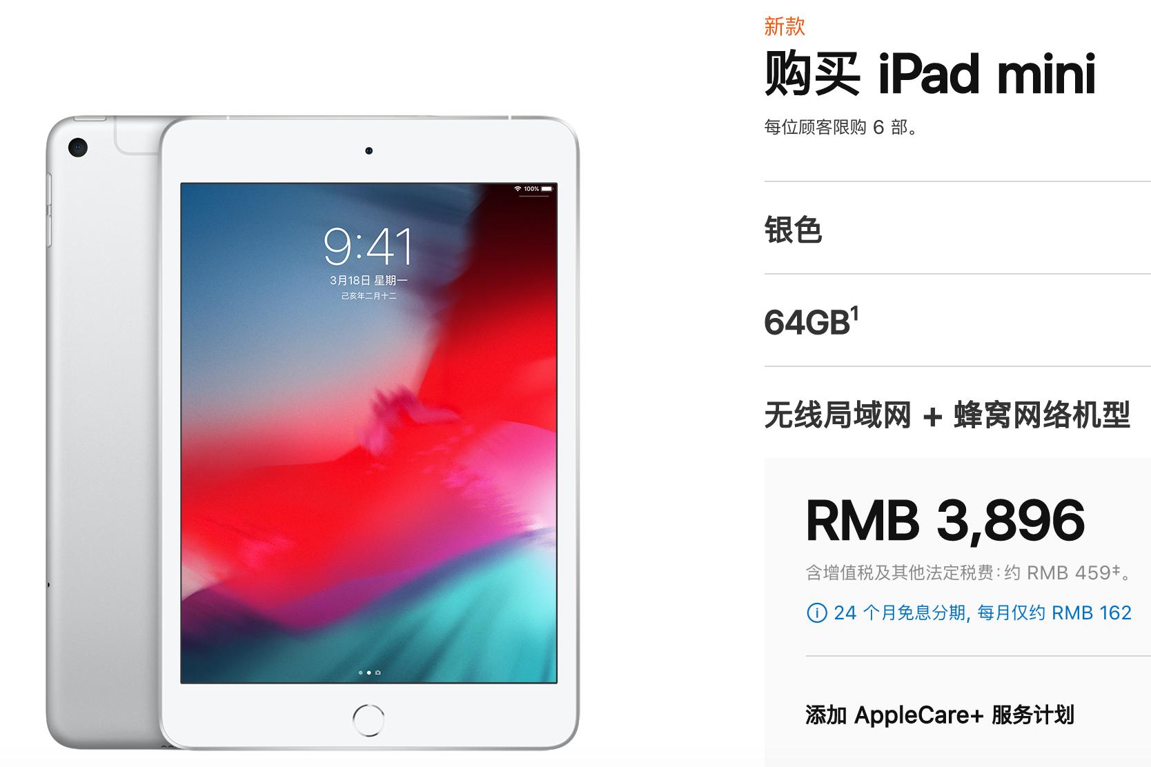 3896元起!苹果两款新iPad蜂窝版开卖:超强678彩票机?