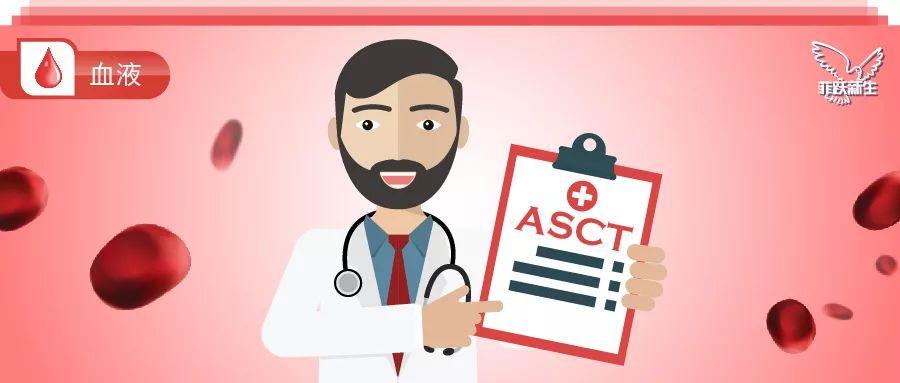 大咖評|優質動員益處多:改善 ASCT 治療結局和預後