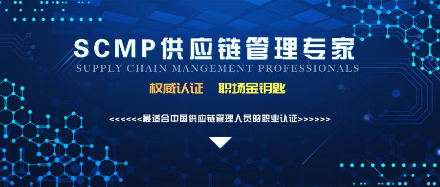 2019深圳供应链管理专家SCMP认证与考试怎么报名?具体有哪些要求?