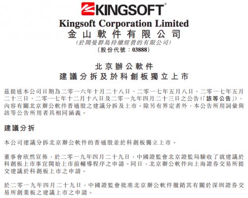 金山软件:建议分拆北京办公软件普通股于科创板上市
