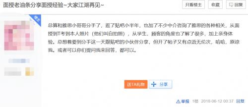 """去考台湾雅思:急功近利还是""""提分捷径""""?"""