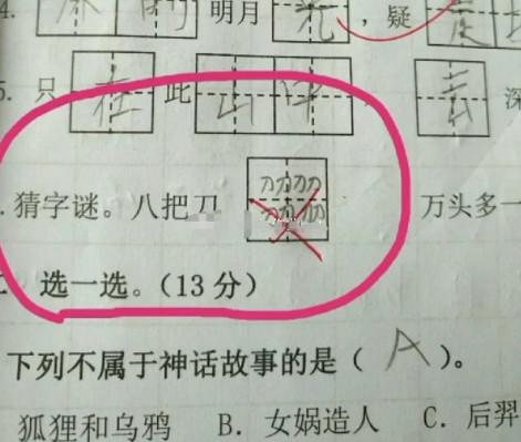 原创小学生做试卷:八把刀打一字?看到他的答案,网友:比我聪明多了