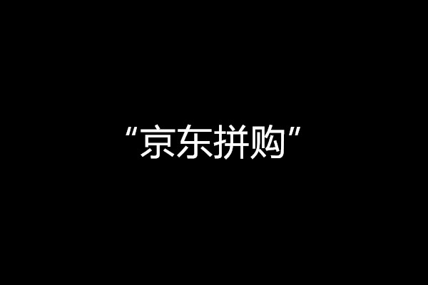 """京东拼购接入趣头条,后者是渠道""""下沉利器""""?"""