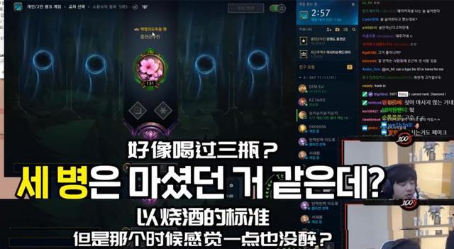 韩国选手Bang直播时候谈Faker