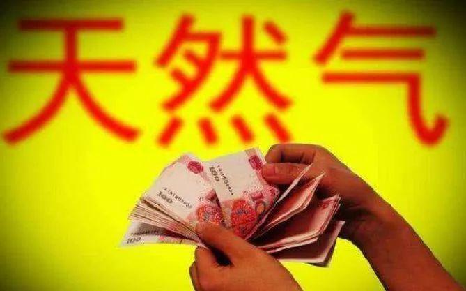 6月中旬,萍乡天然气价格要调整?邀你来参加听证会!