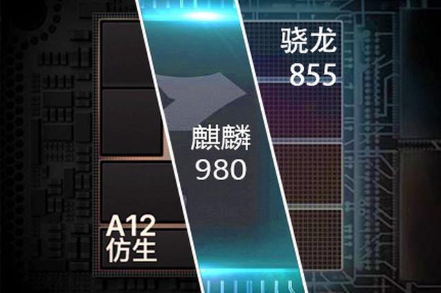 苹果A12、华为麒麟980、高通骁龙855谁才是真正的王者?