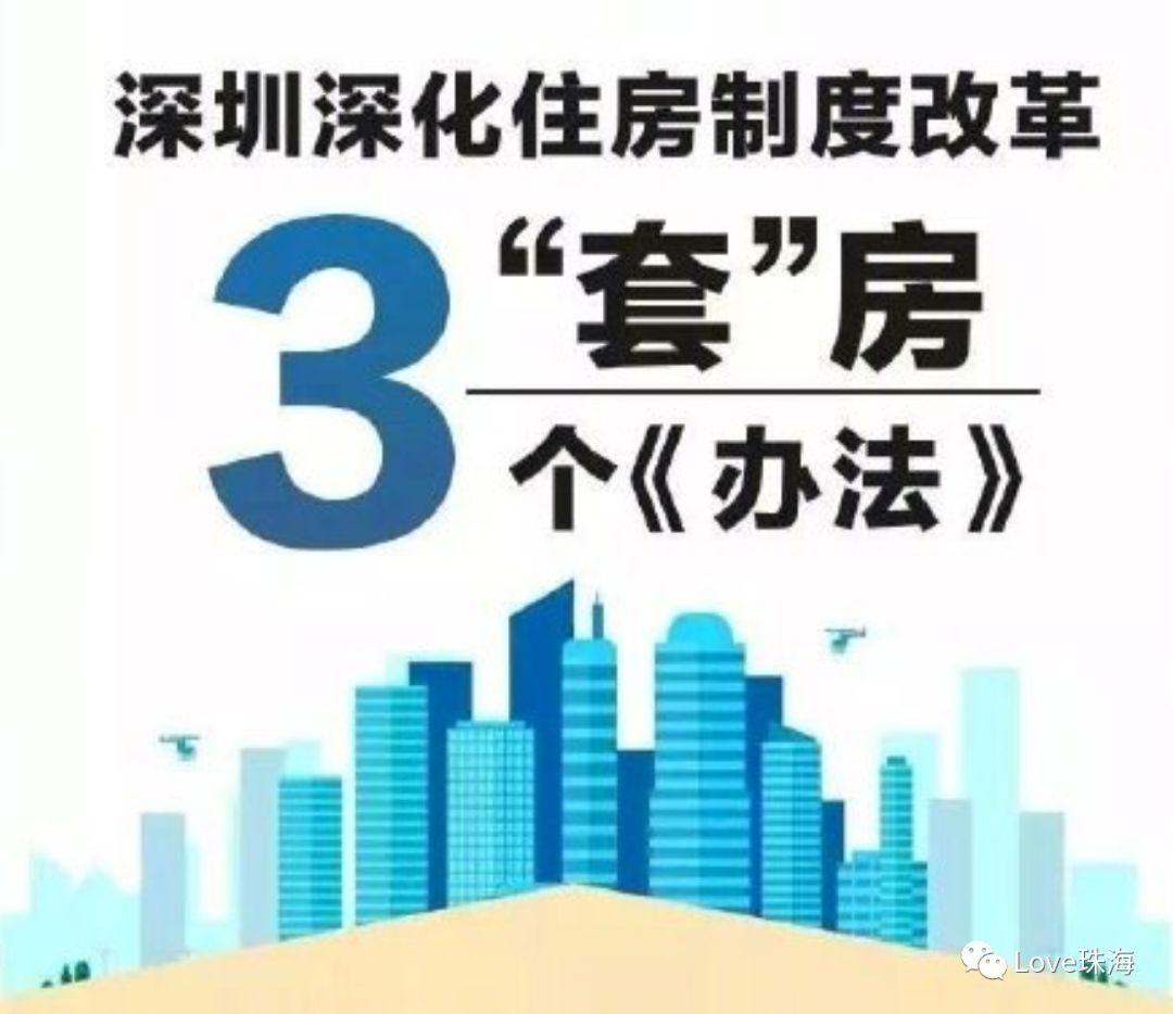 这类人购房打5折!广东这个特区传来重磅消息!抢人大战再升级!