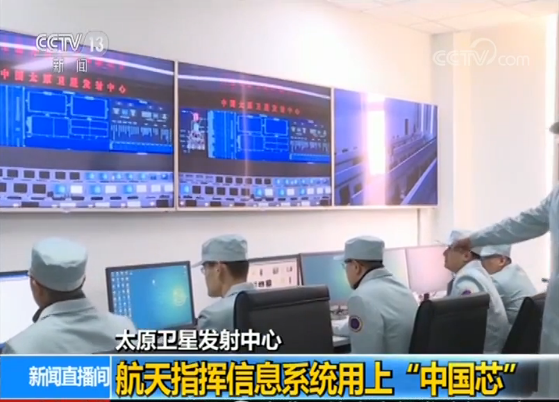 """太原衛星發射中心航天指揮信息系統用上""""中國芯""""_任務"""""""